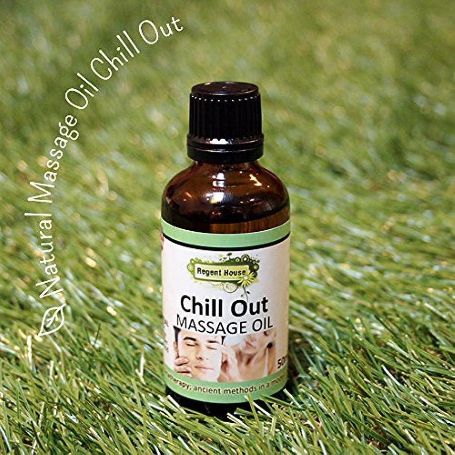 移民滅多ローブ貴重なローズウッドを、たっぷり配合しました。 アロマ ナチュラル マッサージオイル 50ml チルアウト(Aroma Massage Oil Chill Out)