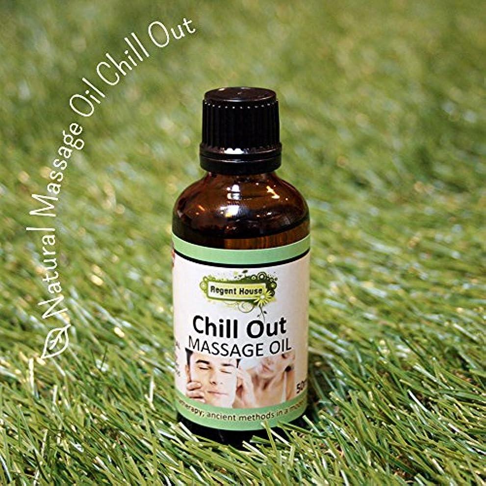 パースブラックボロウかもめ帳面貴重なローズウッドを、たっぷり配合しました。 アロマ ナチュラル マッサージオイル 50ml チルアウト(Aroma Massage Oil Chill Out)