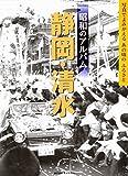 昭和のアルバム 静岡・清水―写真でよみがえるあの頃のふるさと