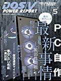 DOS/V POWER REPORT (ドスブイパワーレポート)  2018年5月号[雑誌]