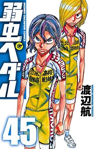 弱虫ペダル 45 (少年チャンピオン・コミックス)の詳細を見る