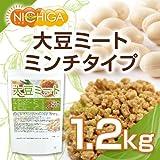 大豆ミート ミンチタイプ 1.2kg 畑のお肉(国内製造品) 遺伝子組換え材料、高たんぱく、動物性原料一切不使用 [02] NICHIGA(ニチガ)