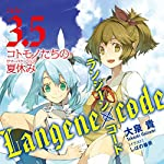 ランジーン×コード tale. 3.5