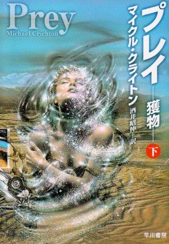 プレイ―獲物〈下〉 (ハヤカワ文庫NV)の詳細を見る