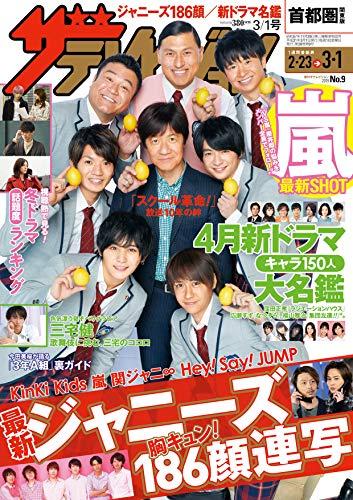 ザテレビジョン 首都圏関東版 2019年3/1号