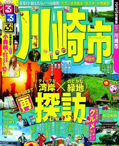 るるぶ川崎市 (国内シリーズ)