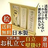 お札立て 神棚 壁掛け 自立 兼用 (三体用)