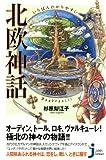 いちばんわかりやすい 北欧神話 (じっぴコンパクト新書) / 杉原 梨江子 のシリーズ情報を見る