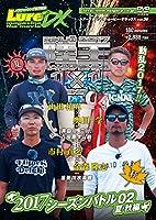 ルアーマガジン・ザ・ムービーDX26 陸王2017 シーズンバトル02夏・秋編 (<DVD>)