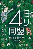 4ミリ同盟 (福音館創作童話シリーズ)