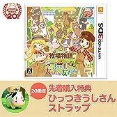 牧場物語 3つの里の大切な友だち【初回限定特典】『20周年ひっつきウシさんストラップ』 - 3DS