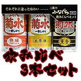 【日本酒】菊水酒造 菊水一番しぼり呑み比べ3本入セット 200ml★