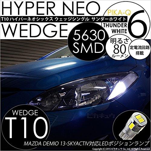 ピカキュウ デミオ スカイアクティブ ポジション LED T10 NEO6 サンダーホワイト 2個 20288