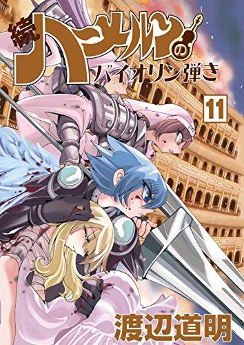 続 ハーメルンのバイオリン弾き 11巻 (ココカラコミックス)