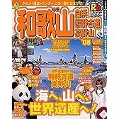 るるぶ和歌山白浜熊野古道高野山 '08 (るるぶ情報版 近畿 3)