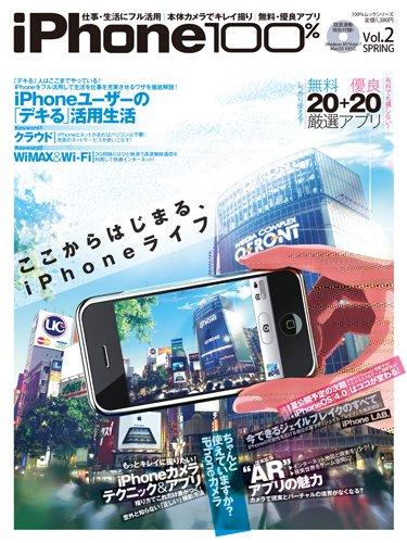 iPhone100% Vol.2 (100%ムックシリーズ)の詳細を見る
