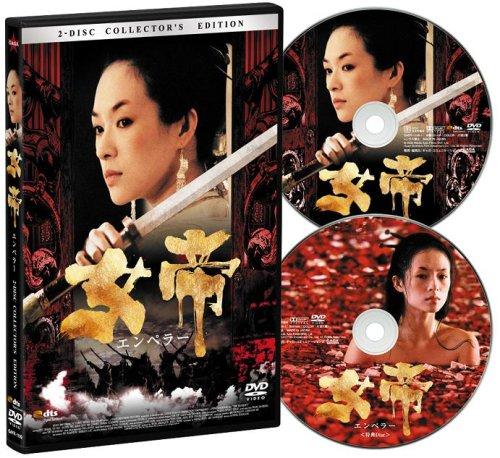 女帝[エンペラー] コレクターズ・エディション(2枚組) [DVD]