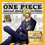 ONE PIECE Island Song Collection バラティエ「バラティエにようこそ」 / サンジ(平田広明)