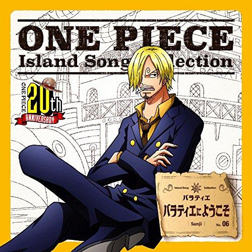 ONE PIECE Island Song Collection バラティエ「バラティエにようこそ」