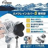 エツミ カメラレインカバーS 簡易型 10枚セット VE-6668-5