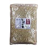 そばの実 滋賀県産 1kg 国産 ヌキ実 蕎麦の実 実そば 国産 そばの実 そば米 粒そば 穀物 抜きそば 蕎麦 そばの実 スーパーフード (1kg)
