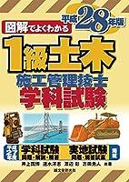 1級土木施工管理技士 学科試験 平成28年版