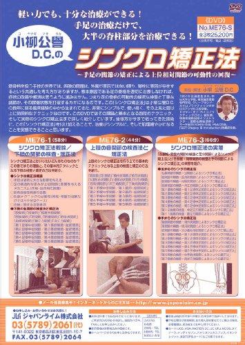 ME76 シンクロ矯正法