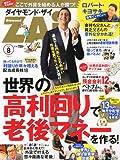ダイヤモンド ZAi (ザイ) 2012年 08月号 [雑誌]