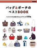 バッグ&ポーチのベストBOOK (Boutique books)