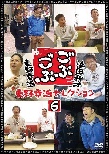 ごぶごぶ 東野幸治セレクション6 [DVD]