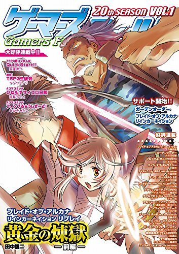 ゲーマーズ・フィールド 20th Season Vol.1