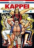 KAPPEI 4 (ジェッツコミックス)