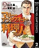 マリー・アントワネットの料理人 2 (ヤングジャンプコミックスDIGITAL)