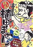 特盛!植田まさし 12 (まんがタイムマイパルコミックス)