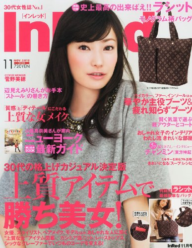 In Red (インレッド) 2012年 11月号 [雑誌]の詳細を見る