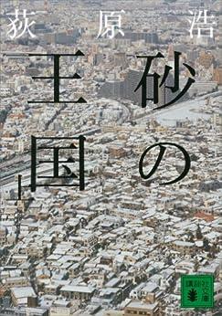 砂の王国(上) (講談社文庫) 荻原浩