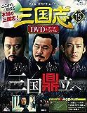 隔週刊三国志DVD&データファイル 2016年4/28号