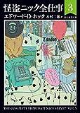 怪盗ニック全仕事3 (創元推理文庫)
