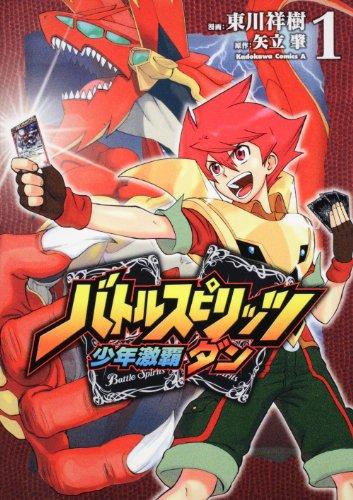 バトルスピリッツ少年激覇ダン (1) (カドカワコミックスAエース)の詳細を見る