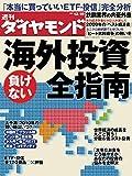 週刊ダイヤモンド 2009年12/19号 [雑誌]