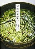 信州の発酵食