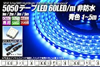 5050テープLED 60LED/m 非防水 青色 1-5m AAランクLED使用 (2m)