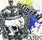 Infinity~∞~(通常1~2か月以内に発送)