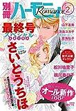別冊ハーモニィRomance2017年2月号 [雑誌] (ハーモニィコミックス)