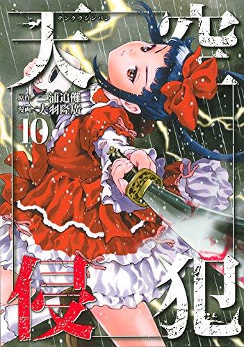天空侵犯(10) (KCデラックス 週刊少年マガジン)
