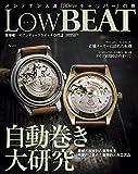 Low BEAT(ロービート)(11) (CARTOPMOOK)