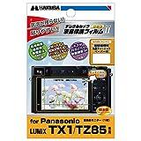 HAKUBA 液晶 保護 フィルム MarkIIPanasonic LUMIX DMC-TX1/TZ85専用 DGF2-PATX1