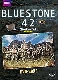 ブルーストーン42 爆発物処理班 DVD-BOX -
