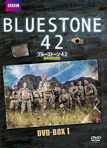 ブルーストーン42 爆発物処理班 DVD-BOX[DVD]