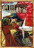 コミック版 日本の歴史 戦国人物伝 前田利家